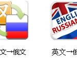 俄语翻译服务(2)